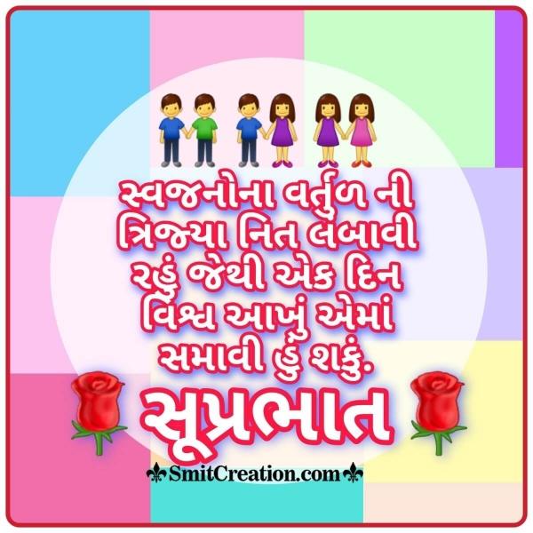 Suprabhat Gujarati Status