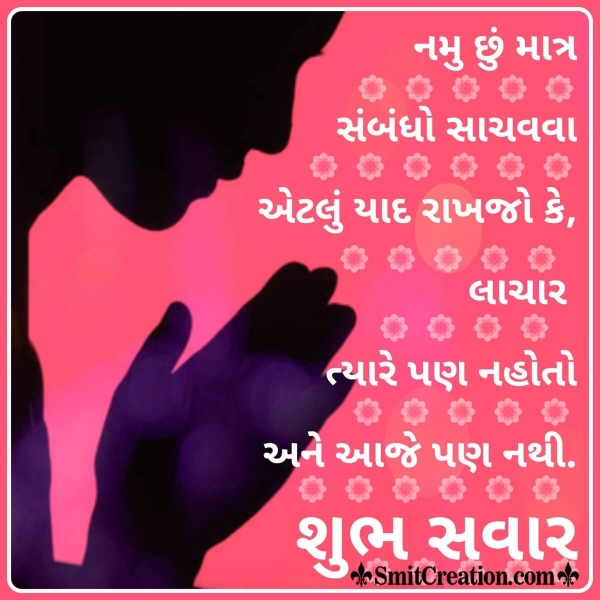 Good Morning Gujarati Status On Relationship
