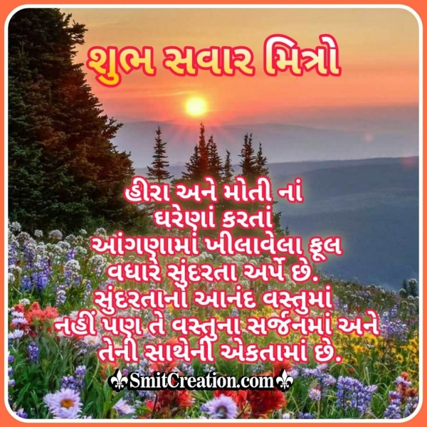 Good Morning Gujarati Quote On Flower