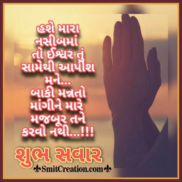 Shubh Savar Gujarati Status To God