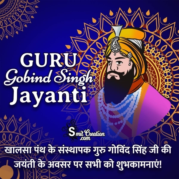 Guru Gobind Singh Jayanti Whatsapp Hindi Wishes