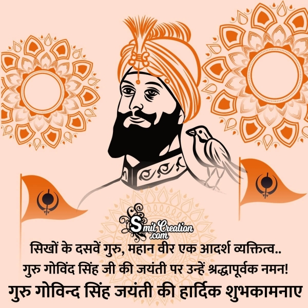 Guru Gobind Singh Jayanti Quote In Hindi