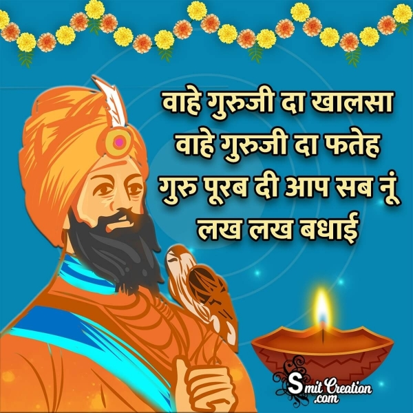 Guru Gobind Singh Jayanti Hindi Wishes, Messages Images