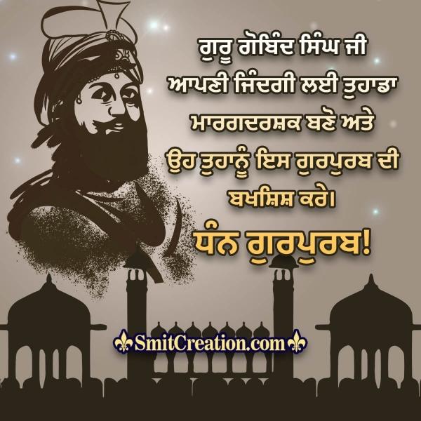 Guru Gobind Singh Jayanti Blessing In Punjabi