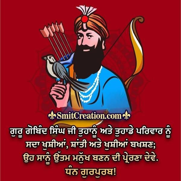 Guru Gobind Singh Jayanti Wishes In Punjabi