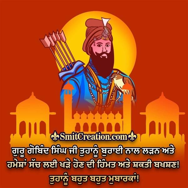 Guru Gobind Singh Jayanti Message In Punjabi