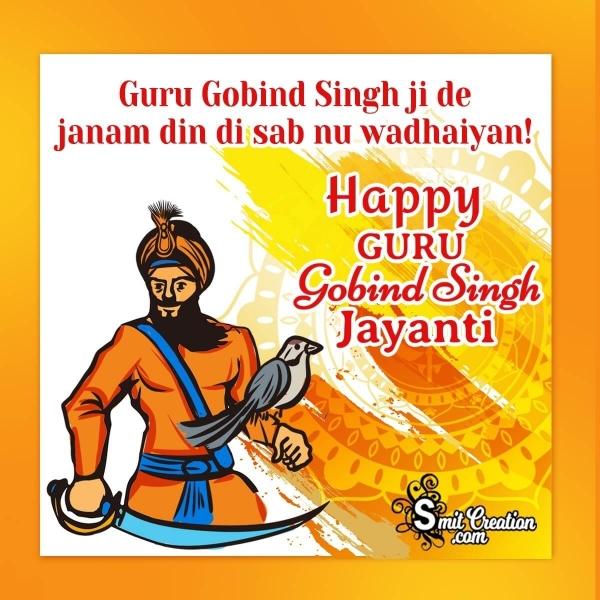 Guru Gobind Singh Birthday Wish