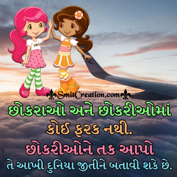Girl Success Quote In Gujarati