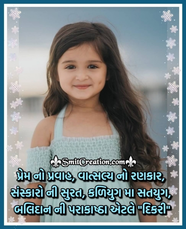 Daughter Quote In Gujarati