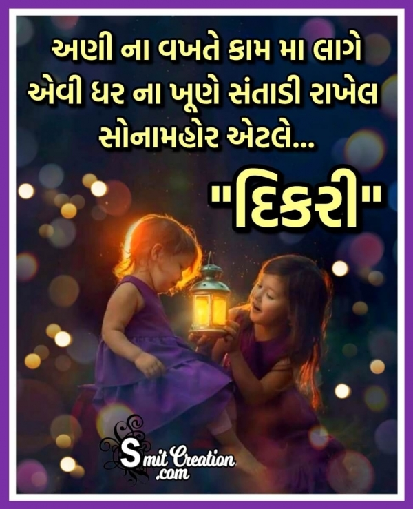Daughter Gujrati Quote For Whatsapp