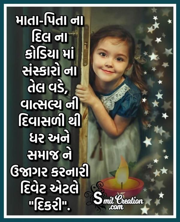 Girl Child Quote In Gujarati
