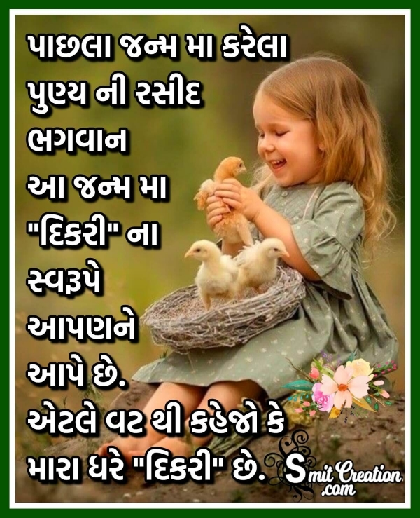 Daughter Status In Gujarati