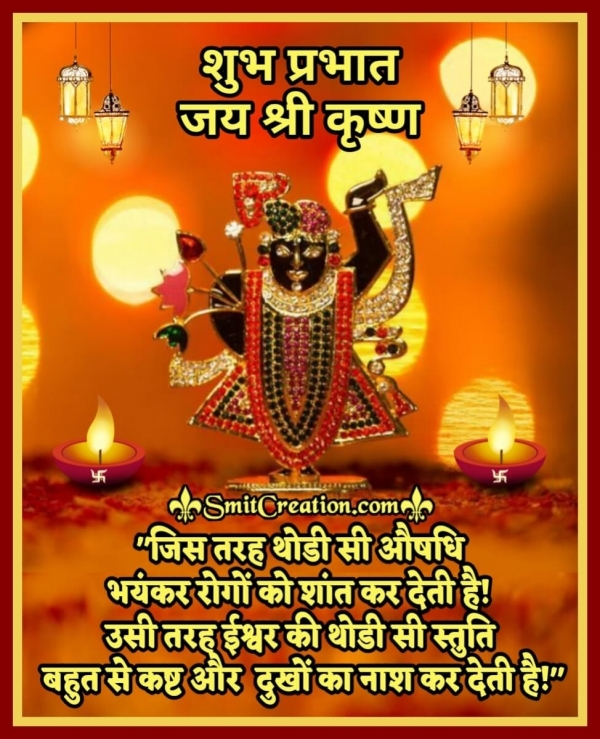 Shubh Prabhat Quote On God