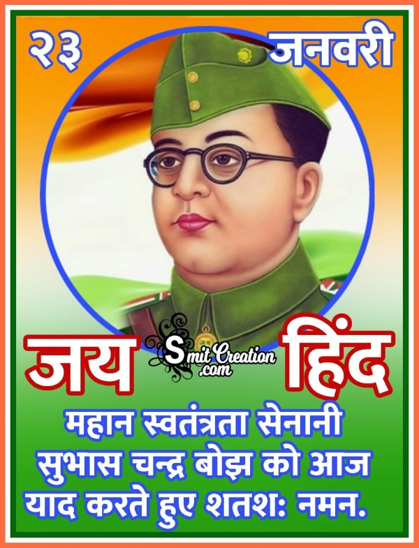 23 January Subhash Chandra Bose Ko Shatash Naman