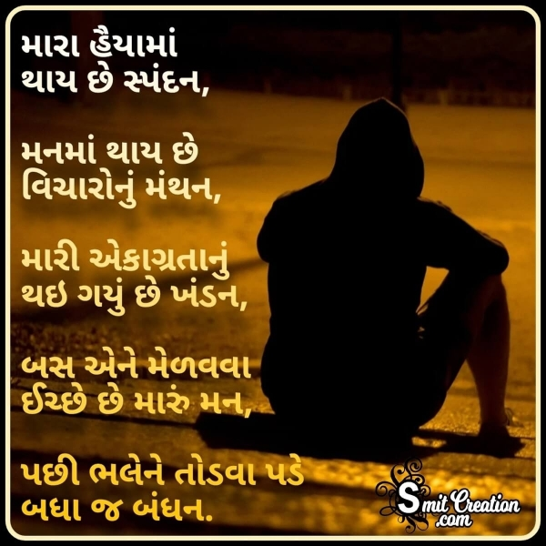 Love Shayari Status In Gujarati
