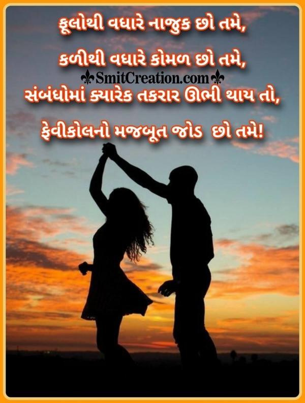 Gujarati Romentic Shayari