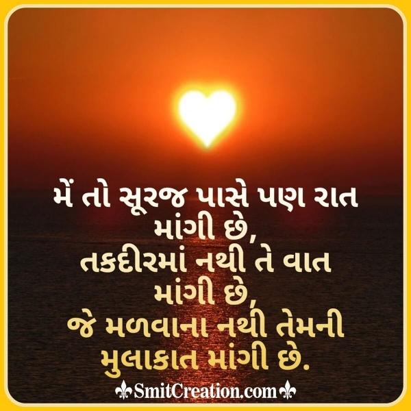Love Sad Shayari In Gujarati