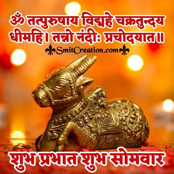Shubh Somvar Nandi Mantra