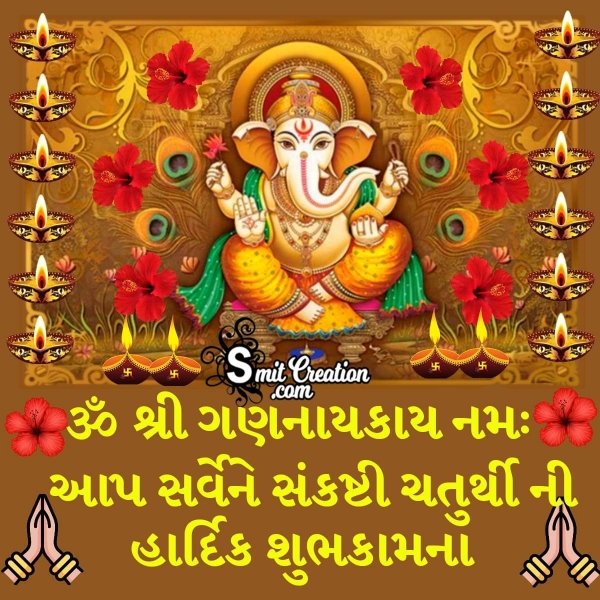 Sankashti Chaturthi Gujarati Wishes