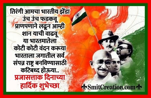 Marathi Shayari on Republic Day