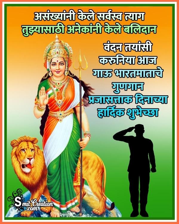 Republic Day Marathi Wishes