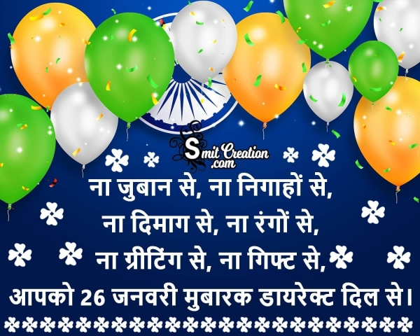Happy Republic Day Wish In Hindi Shayari