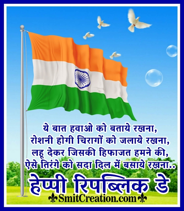 Happy Republic Day In Hindi Shayari