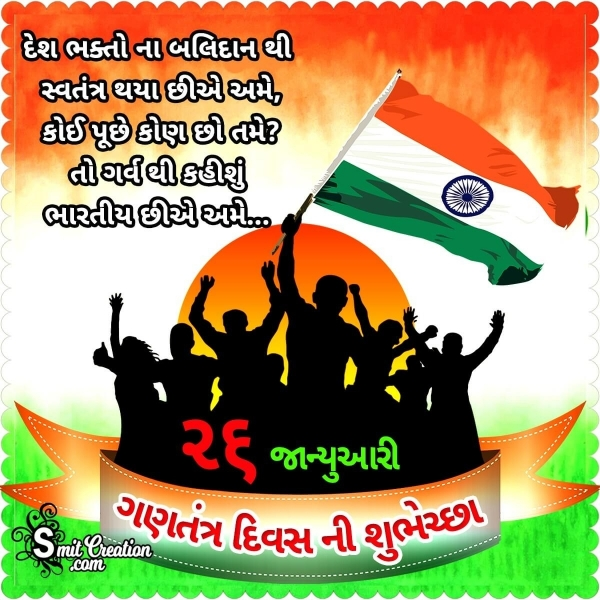 Happy Republic Day Status In Gujarati