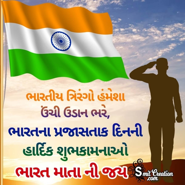 Republic Day Gujarati Wishes