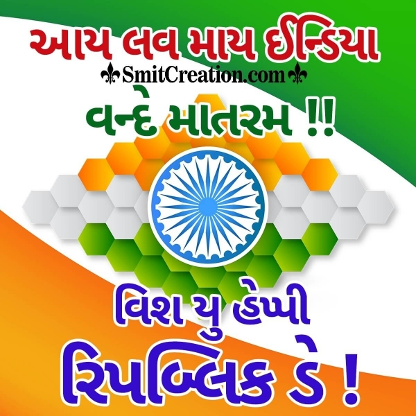 Happy Republic Day of India Gujarati Image