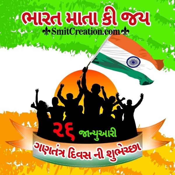 Republic Day Image For WhatsApp In Gujarati