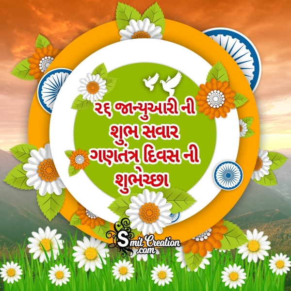 Republic Day Good Morning in Gujarati