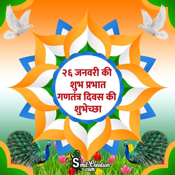 Republic Day Good Morning in Hindi