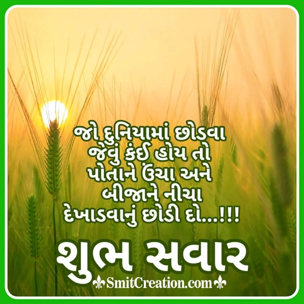 Shubh Savar Suvichar Morning Quote