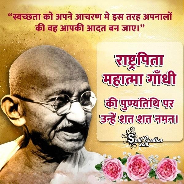 Gandhi Punyatithi Quote In Hindi