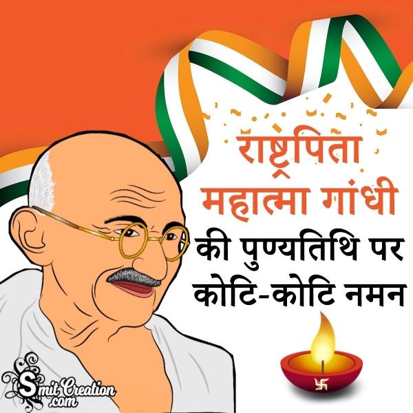 Mahatma Gandhi Punyatithi Quote In Hindi