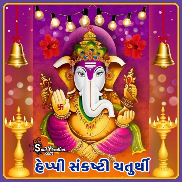 Happy Sankashti Chaturthi In Gujarati