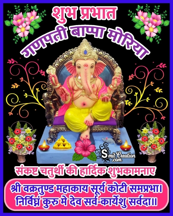 Shubh Prabhat Sankashti Chaturthi Image