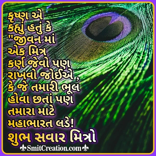 Shubh Savar Mitro Messages Images