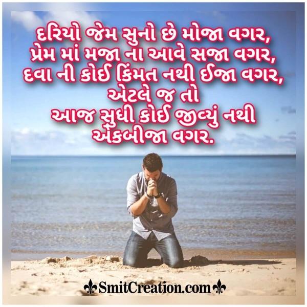 Gujarati Sad Shayari