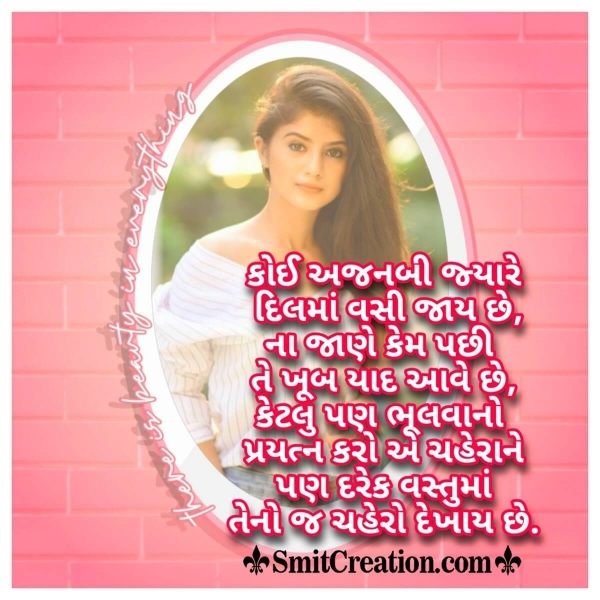 Gujarati Yaad Shayari