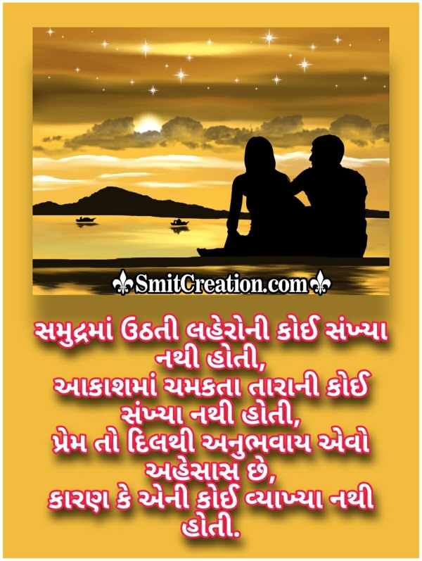 Gujarati Prem Shayari Pic