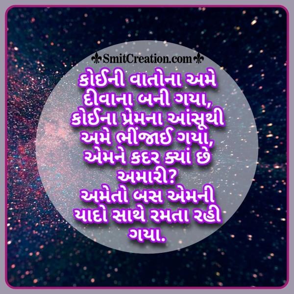 Gujarati Love Shayari Pic
