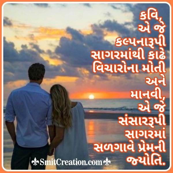Prem Ni Jyoti Gujarati Shayari