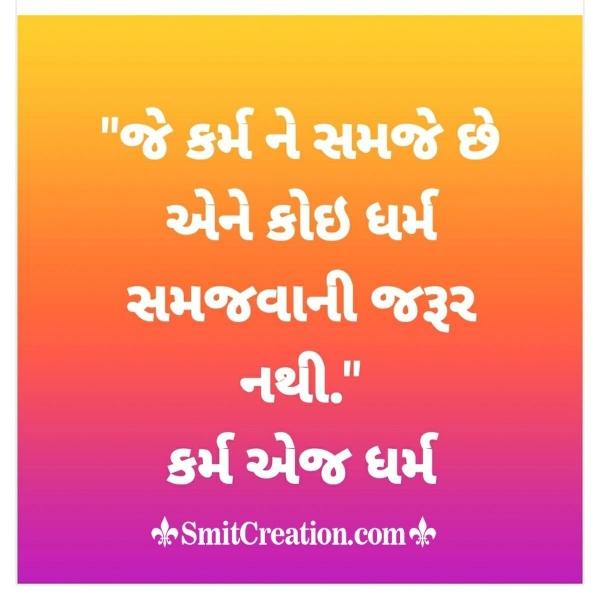Karm Ej Dharm Chhe