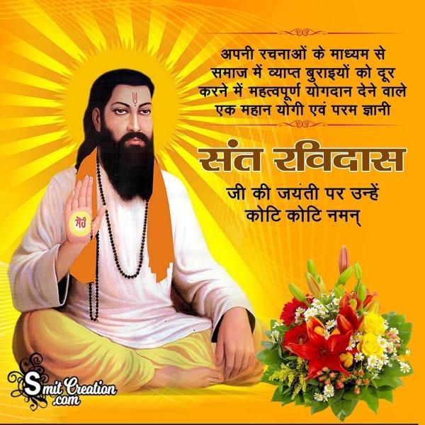 Sant Ravidas Jayanti Par Koti Koti Naman