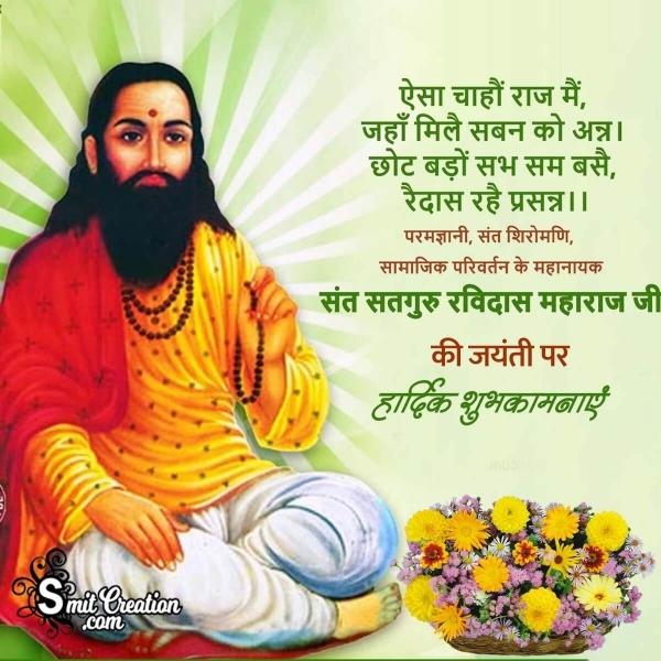 Sant Ravidas Ki Jayanti Par Hardik Shubhkamnaye