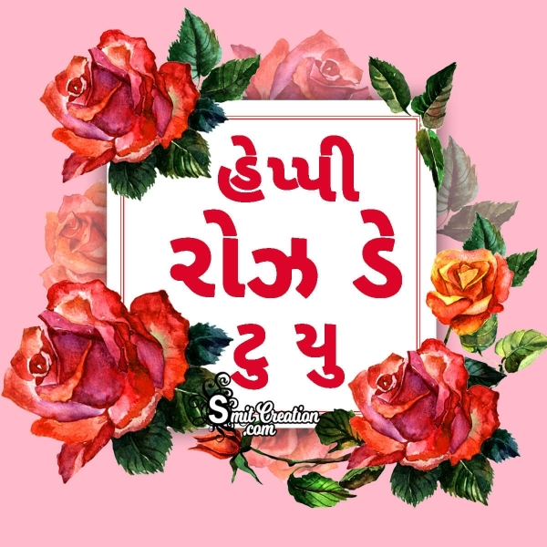 Happy Rose Day Gujarati Image