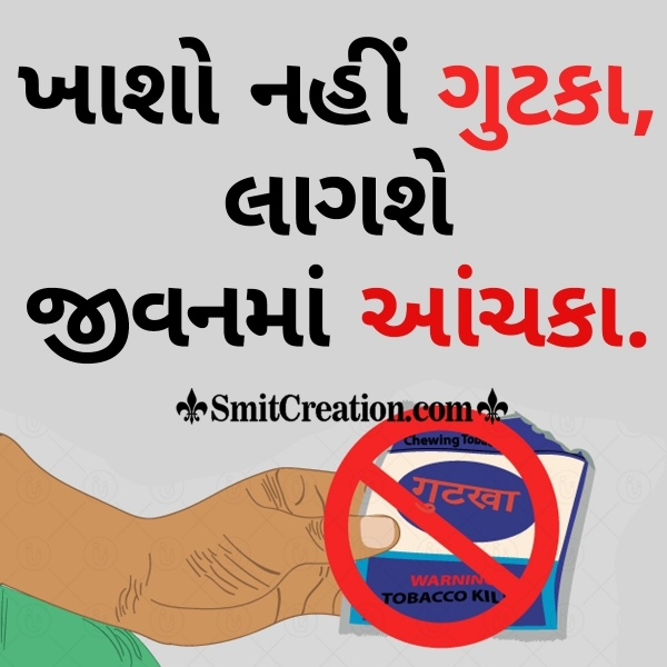 Cancer Awareness Gujarati Slogan