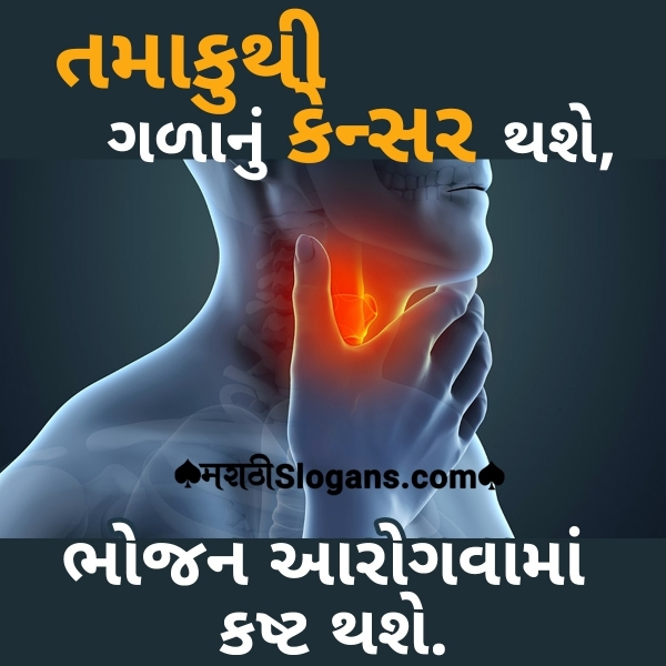 Tobacco Cause Cancer Gujarati Slogan